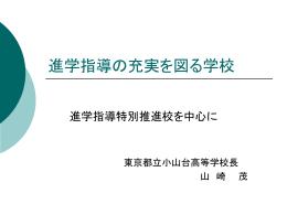 普通科・進学指導特別推進校(都立小山台高等学校)(PPT:13.7MB)