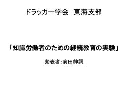 PPT 研究会報告2 東海支部 前田