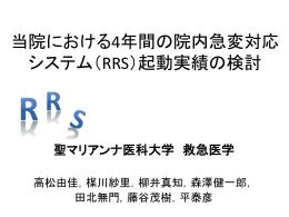2014年 日本救急医学会総会(福岡)(1.2MB)