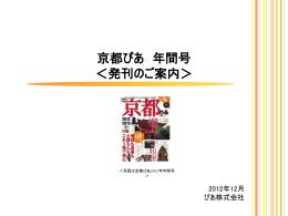 京都ぴあ 年間号 <発刊のご案内>