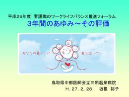 3年間のあゆみ~その評価(三朝温泉病院.坂根裕子)