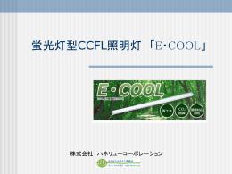 蛍光灯型CCFL照明灯 「E・COOL」