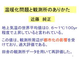 近藤純正先生の発表資料