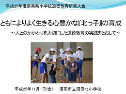 道徳の時間 - 沼田北小学校