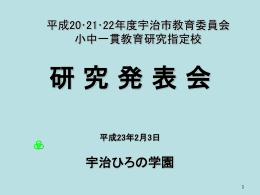 発表資料 - 宇治市立小・中学校のページ