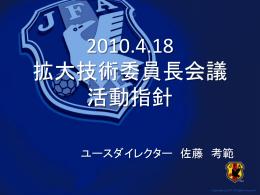 pp資料 - 大分県サッカー協会 技術委員会