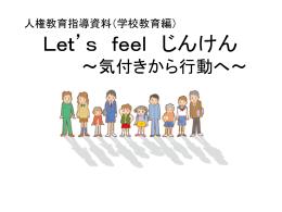人権教育指導資料(学校教育編) Let`s feel じんけん ~気付きから行動