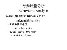 応用確率統計学(第3回)