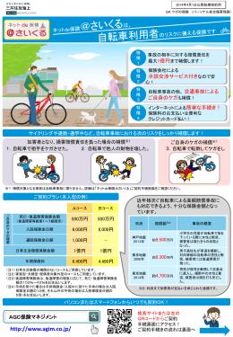 こちらの資料 - AGC保険マネジメント株式会社