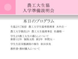 当日 秋田歩美氏が使用した資料 (パワーポイントファイル:1.24MB