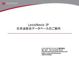 Lexis企業法務