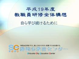 教課研の趣旨とは - 静岡市教育センター