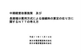 東日本電信電話株式会社・西日本電信電話株式会社