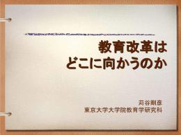 教育改革京都私学0802発表苅谷