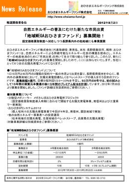 「地域MEGAおひさまファンド」募集開始!
