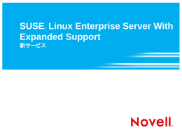 Linux Enterprise Server with Expanded Support