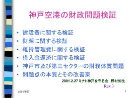 神戸空港建設による財政問題