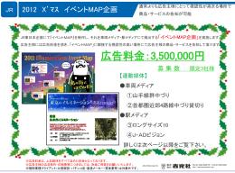 広告料金:3500000円 募 集 数 : 限定3社様