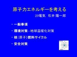 原子力エネルギーを考える 29電気 石井 陽一郎