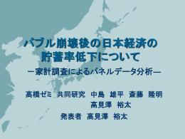 近年における日本経済の貯蓄率低下について