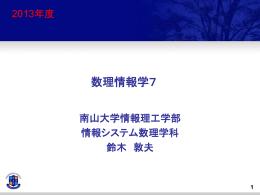 第1回講義資料 - 南山大学 瀬戸キャンパスホームページ