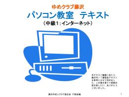 パソコン教室テキスト(中級1:インターネットppt)
