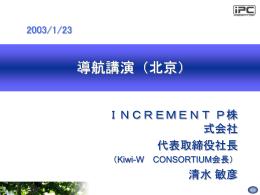 活動内容 会員規定 - Kiwi-Wコンソーシアム