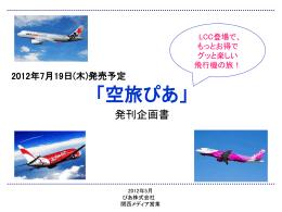 2012年7月19日(木)発売予定