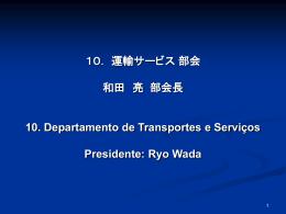運輸サービス 部会
