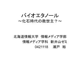 課題は山積み - 北海道情報大学