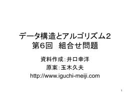 組合せ問題とは? - iguchi