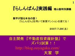 NPV - 増山塾