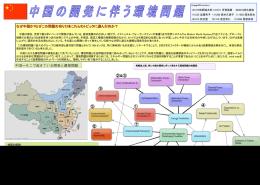中国の開発に伴う環境問題 2
