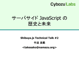 Shibuya.js Technical Talk #2 竹迫 良範
