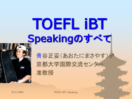 TOEFL iBT - Speakingのすべて