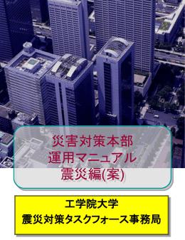 災害対策本部 運用マニュアル - 久田研究室