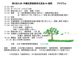 第2回交流会当日使用スライド - みどりの風〜九州沖縄犯罪被害者連絡会