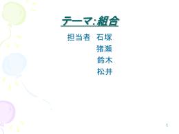 有限責任事業組合(日本版LLP)