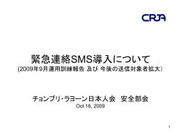 SMS導入に関しての資料(ppt)