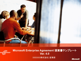 Microsoft Enterprise Agreement 提案書テンプレート Ver. 4.0