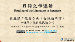 日語文學選讀 Reading of the Literature in Japanese?
