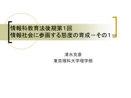 9月24日ppt - 東京理科大学理学部第1部、第2部数学科
