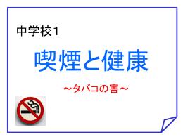 ①「喫煙と健康~タバコの害~」.