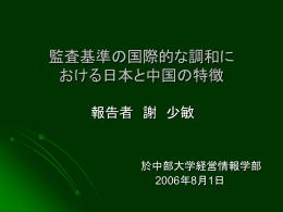 中国におけるコンバージェンスの特徴
