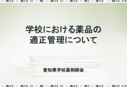 指導者用PP資料 - 愛知県学校薬剤師会