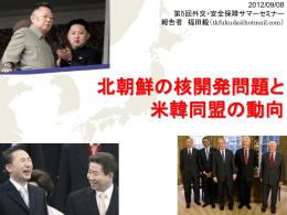 北朝鮮の核開発問題と 日米韓同盟の動向