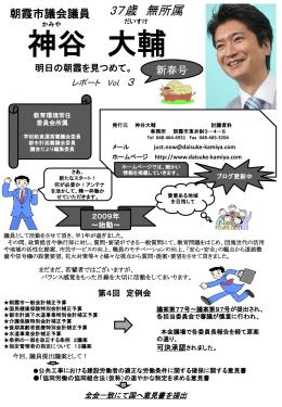 レポート Vol. 3 - 朝霞市議会議員 神谷大輔