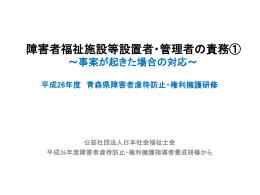 人 権 意 識 - 青森県社会福祉協議会