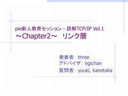 pie新人教育セッション 詳解TCP/IP Vol.1 ~Chapter2~
