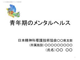 青年期のメンタルヘルス - 日本精神科看護技術協会